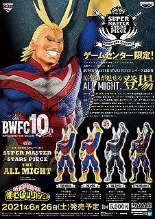 アミューズメント一番くじ 僕のヒーローアカデミア BWFC 造形ACADEMY SUPER MASTER STARS PIECE THE ALL MIGHT A賞 THE BRUSH賞 オールマイト