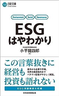 ESGはやわかり (日経文庫)