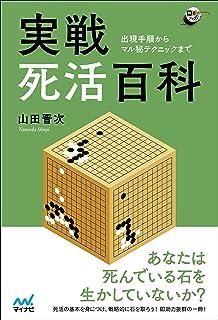 実戦死活百科 ~出現手順からマル秘テクニックまで~ (囲碁人ブックス)
