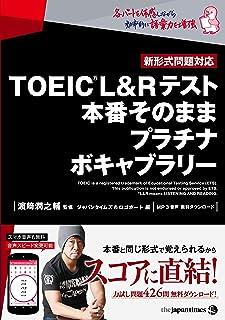 TOEIC(R)L&Rテスト 本番そのまま プラチナボキャブラリー
