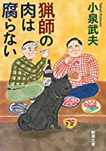 表紙: 猟師の肉は腐らない(新潮文庫) | 小泉武夫