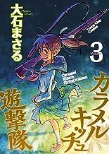 表紙: カラメルキッチュ遊撃隊(3) (ヤングキングコミックス) | 大石まさる
