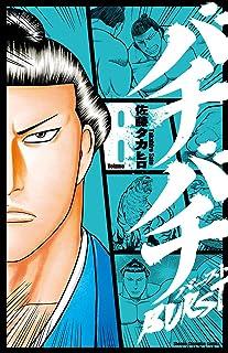 バチバチBURST 8 (少年チャンピオン・コミックス)