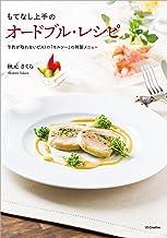 表紙: もてなし上手のオードブル・レシピ―予約が取れないビストロ「モルソー」の特製メニュー | 秋元 さくら