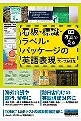 写真で見る 看板・標識・ラベル・パッケージの英語表現 Kindle版