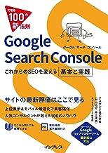 表紙: できる100の新法則 Google Search Console これからのSEOを変える 基本と実践 できる100の新法則シリーズ | 井上 達也