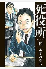 死役所 19巻【電子特典付き】 (バンチコミックス) Kindle版