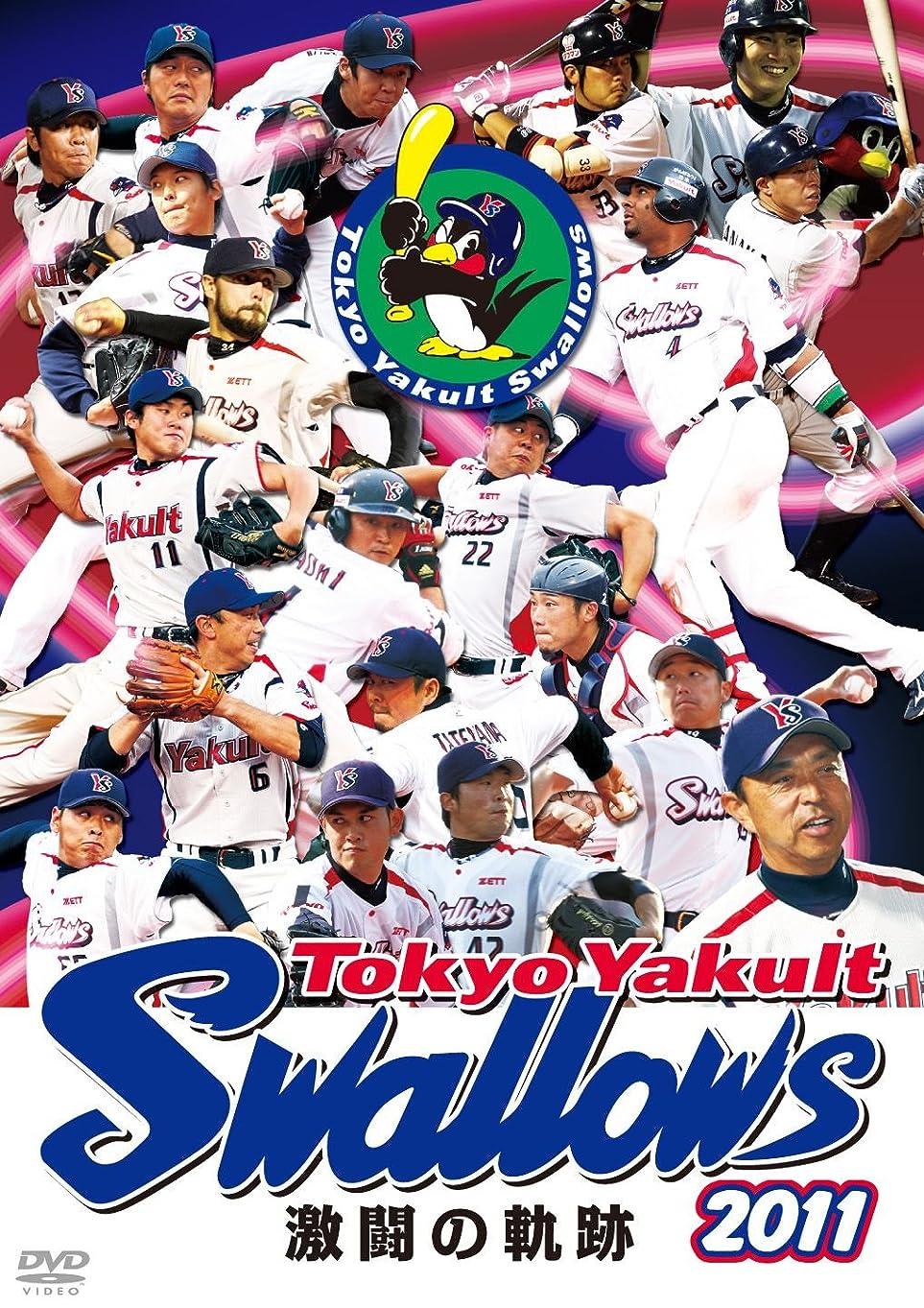 ハチ腸夢東京ヤクルトスワローズ 2011 激闘の軌跡 [DVD]