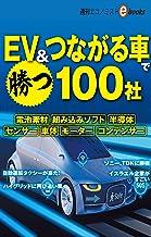 EV&つながる車で勝つ100社 週刊エコノミストebooks