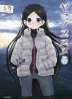 ヤマノススメ 11 (アース・スターコミックス)