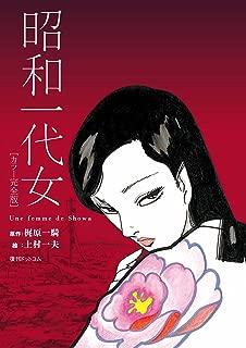 昭和一代女 カラー完全版