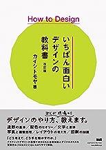 表紙: How to Design いちばん面白いデザインの教科書 改訂版 | カイシ トモヤ
