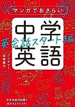 表紙: マンガでおさらい中学英語 英会話スタート編 (中経☆コミックス) | フクチ マミ