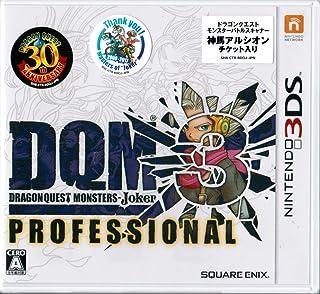 3DS ドラゴンクエストモンスターズ ジョーカー3 プロフェッショナル 【初回特典】『ドラゴンクエストモンスターズ バトルスキャナー』で使用できる「神馬アルシオン」のモンスターチケット付