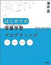表紙: はじめての深層学習(ディープラーニング)プログラミング | 清水 亮