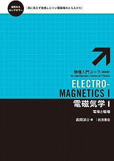 電磁気学I――電場と磁場 (物理入門コース 新装版)