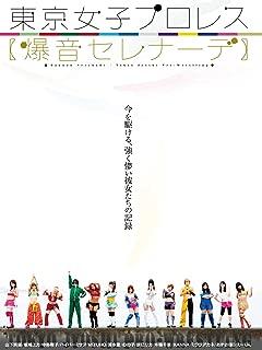 東京女子プロレス【爆音セレナーデ】劇場版