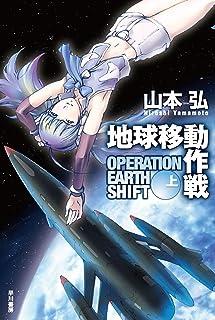 地球移動作戦(上) (ハヤカワ文庫JA)