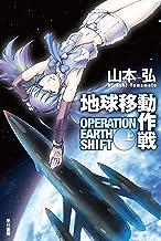表紙: 地球移動作戦(上) (ハヤカワ文庫JA) | 山本 弘
