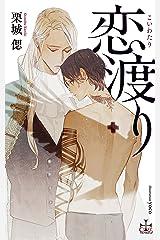恋渡り【Amazon.co.jp限定特別版】(イラスト付き) (CROSS NOVELS) Kindle版