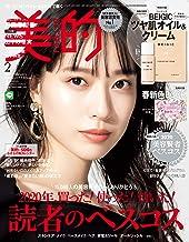 表紙: 美的 2021年 2月号 [雑誌] | 美的編集部