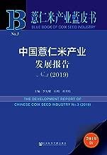 中国薏仁米产业发展报告No.3(2019) (薏仁米产业蓝皮书)