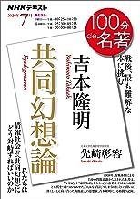 表紙: NHK 100分 de 名著 吉本隆明『共同幻想論』 2020年 7月 [雑誌] (NHKテキスト) | NHK出版 日本放送協会