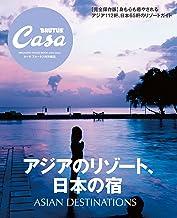 表紙: Casa BRUTUS特別編集 アジアのリゾート、日本の宿 | マガジンハウス