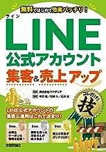 表紙: LINE公式アカウント集客&売上アップコレだけ!技   中沢 敦