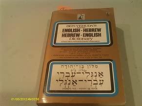 English-Hebrew Hebrew-English Dictionary