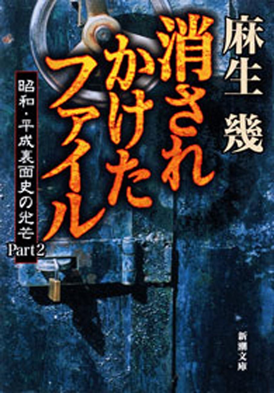 複雑なホバートビリー消されかけたファイル―昭和?平成裏面史の光芒Part2―(新潮文庫)
