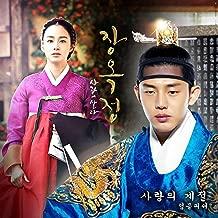 Jang Ok-Jung, Pt. 3 (Original Television Soundtrack)
