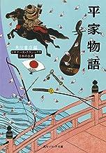 表紙: 平家物語 ビギナーズ・クラシックス 日本の古典 (角川ソフィア文庫) | 角川書店