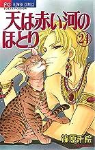 表紙: 天は赤い河のほとり(24) (フラワーコミックス)   篠原千絵