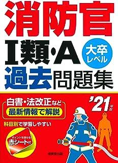 消防官I類・A過去問題集 '21年版