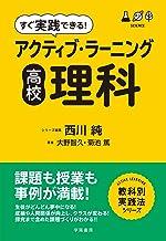表紙: すぐ実践できる! アクティブ・ラーニング 高校理科 | 大野智久