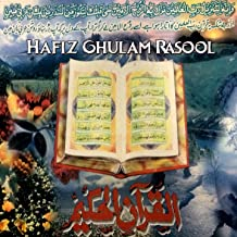 The Holy Quran (Complete Quran Recitation)