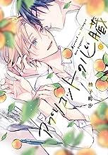 表紙: アプリコットの心臓【特典付き】 (シャルルコミックス) | 柚子町汐