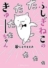 表紙: ふしぎねこのきゅーちゃん(1) (星海社コミックス) | にとりささみ