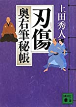 表紙: 刃傷 奥右筆秘帳(八) (講談社文庫) | 上田秀人