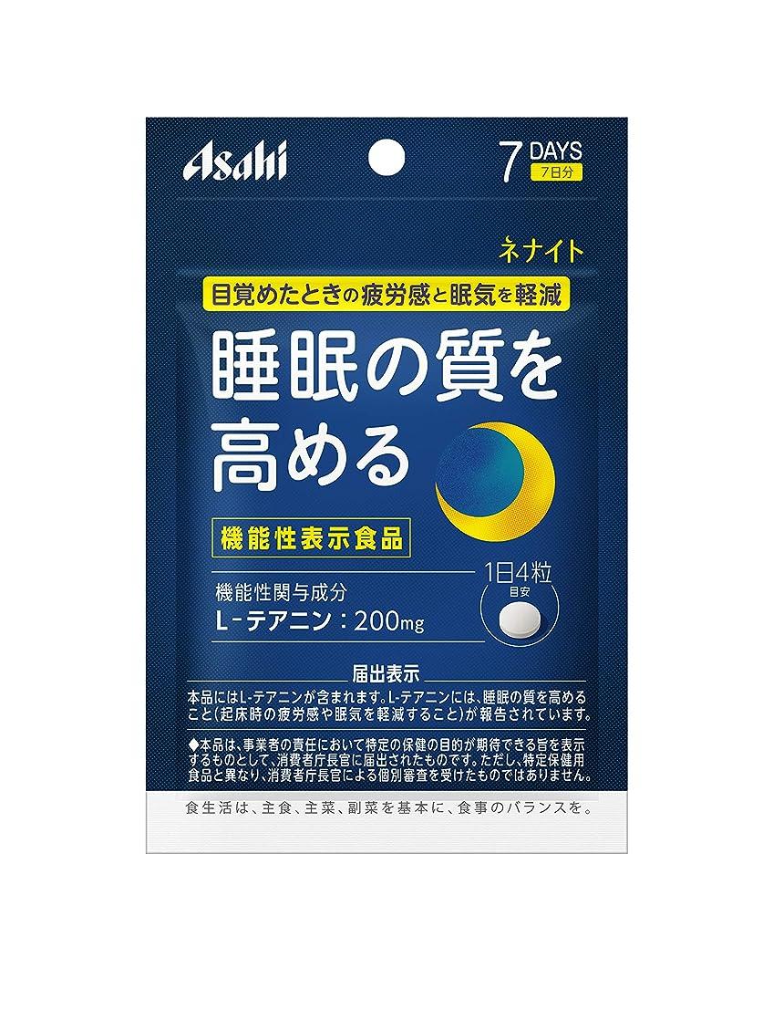束ねる四分円ハイジャックネナイト (7日分) 28粒 [機能性表示食品]