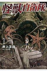 怪獣自衛隊 1巻: バンチコミックス Kindle版