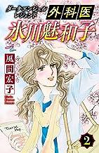 表紙: ダーク・エンジェル レジェンド 外科医 氷川魅和子 2 (Akita Comics Elegance)   風間宏子