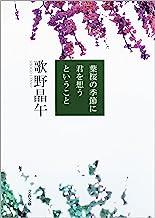 表紙: 葉桜の季節に君を想うということ (文春文庫) | 歌野 晶午