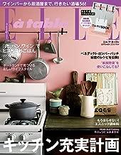 ELLE gourmet(エル・グルメ) 9月号 (2013-08-06) [雑誌]