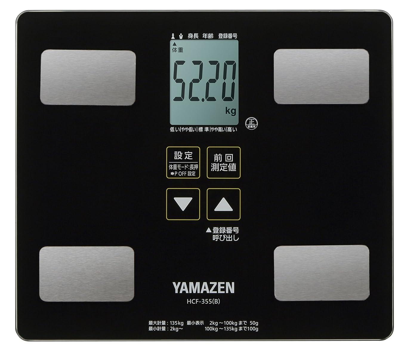 考えるミリメートル義務づける山善 体重体組成計 体重計 体脂肪計 体組成計 ヘルスメーター ブラック HCF-355(B)