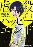 虐殺ハッピーエンド 1 (ヤングアニマルコミックス)