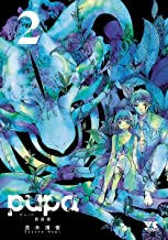 pupa 新装版 2 (ヤングチャンピオン・コミックス)