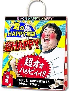 令和3年版 バラエティー福袋 とにかくHAPPY! HAPPY! おもちゃ ギャグ ネタ イベント お祭り お楽しみ袋 (超HAPPY ★★★)