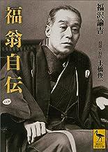 表紙: 福翁自伝 (講談社学術文庫) | 土橋俊一